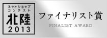 ネットショップコンテスト北陸2013ファイナリスト賞