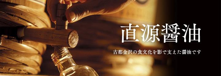 直源醤油 古都金沢の食文化を影で支えた醤油です