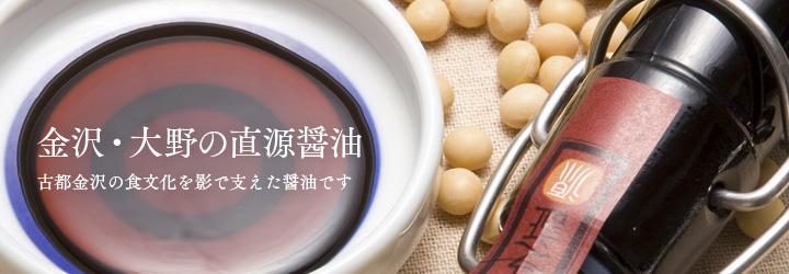 金沢 大野の直源醤油 古都金沢の食文化を影で支えた醤油です
