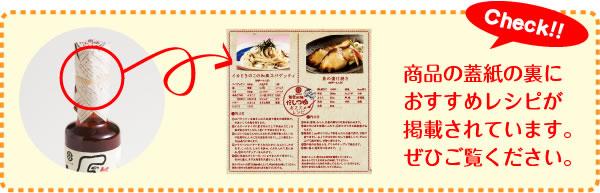 商品の蓋紙の裏におすすめレシピが掲載されています。ぜひご覧下さい。